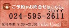 ご予約やお問合せはこちら。024-595-2611 受付時間 8:30~21:00 Fuku Usagi
