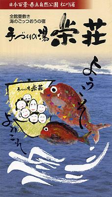 全館畳敷き海のごっつぉうの宿 手づくりの湯 栄荘