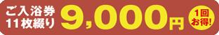 ご入浴券 11枚綴り 9,000円(1回お得!)