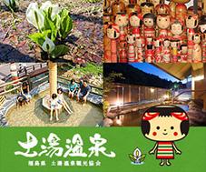 土湯温泉観光協会